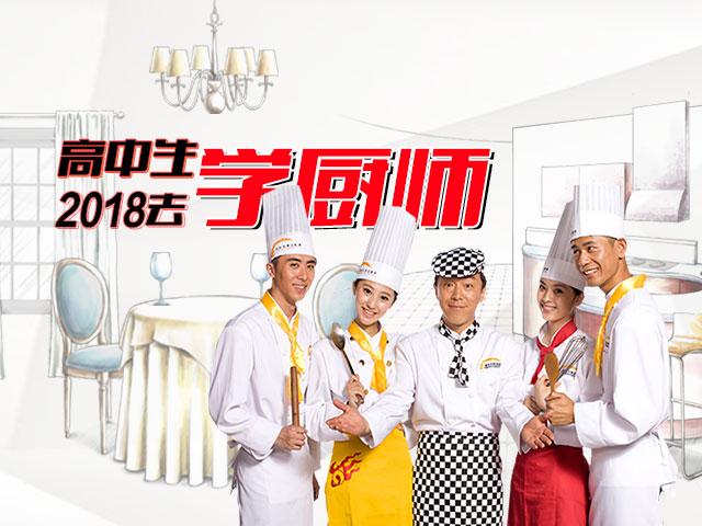 高中生学厨师